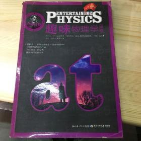 别莱利曼趣味科学系列:趣味物理学(续编)