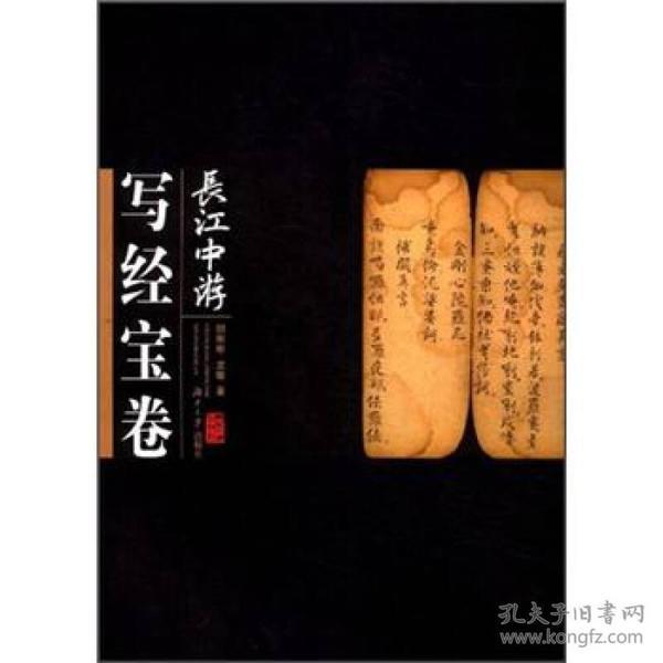 长江中游写经宝卷 胡彬彬龙敏 湖南大学出版社 9787566700582