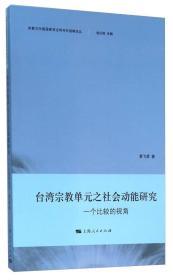 台湾宗教单元之社会动能研究 一个比较的视角