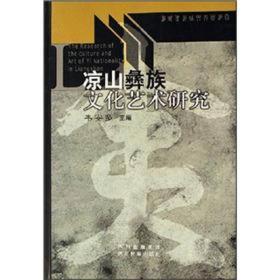 凉山彝族文化艺术研究