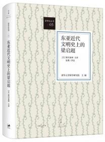 东亚近代文明史上的梁启超:讲学社丛书03