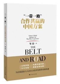 一带一路合作共赢的中国方案