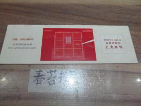 门票卡片---2016年5月18日首都博物馆正式开馆