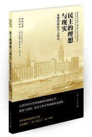 民主的理想与现实:重建的政治学之研究