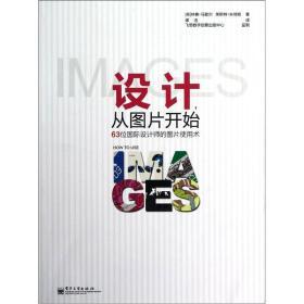 设计,从图片开始:63位国际设计师的图片使用术