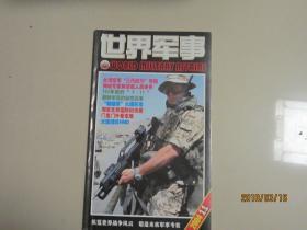 世界军事2012年第11期