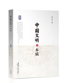 中国文明的本质(卷五)