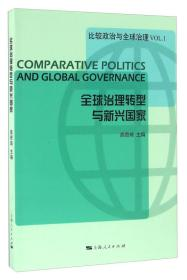 全球治理转型与新兴国家