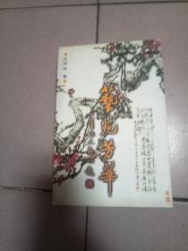 艺苑芳华【签赠本·2000年一版一印】36