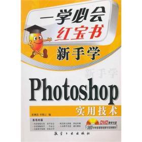 一学必会·新手学:Photoshop实用技术