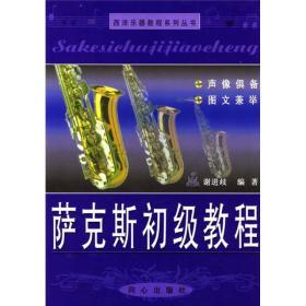 西洋乐器教程系列丛书:萨克斯初级教程