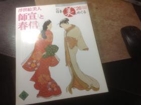《浮世绘美人--师宣与春信》,周刊《日本の美》第26期