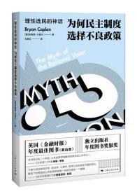 理性选民的神话:为何民主制度选择不良政策
