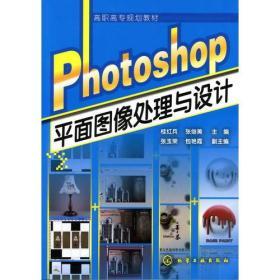 【二手包邮】Photoshop平面图像处理与设计(桂红兵) 桂红兵 张继