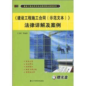 二手建设工程施工合同示范文本法律详解及案例 T2419787538161298