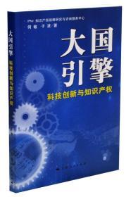 大国引擎:科技创新与知识产权