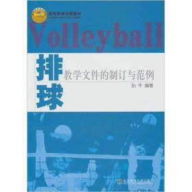 排球教学文件的制定与范例