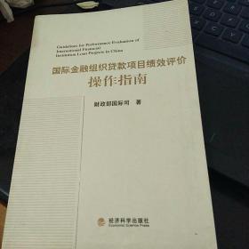 国际金属组织贷款项目绩效评价操作指南