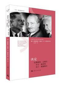 决定:论恩斯特·云格尔、卡尔·施米特、马丁·海德格尔