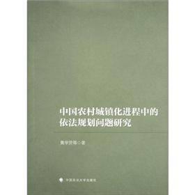 中国农村城镇化进程中的依法规划问题研究
