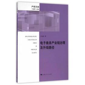 产经文库:电子商务产业链治理及升级路径
