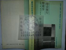 建设银行管理学/庄俊鸿