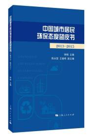 中国城市居民环保态度蓝皮书(2013-2015)