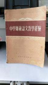 中学师范语文教学经验