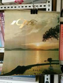 风光挂历(1978年)全13张(佳木斯市印刷厂印)