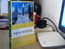 北京市四十七中学校史(盖印本)见图