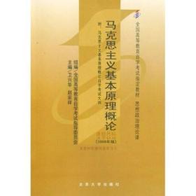 马克思主义基本原理概论:全国高等教育自学考试指定教材(2008年版)
