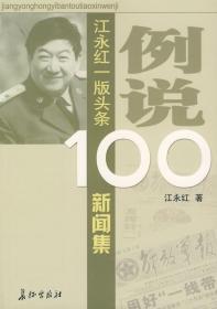 例说100 江永红一版头条新闻集