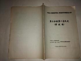 中国人民解放军第二野战军军事政治大学第三分校第一总队史(修改稿 )