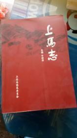 上马志(晋城高平)