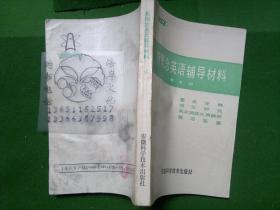 新概念英语辅导材料第4册/王福林 郭兴家
