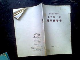 五年制小学课本数学教学参考书第一册