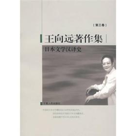 日本文学汉译史