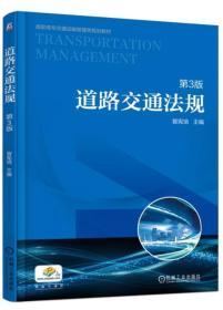 二手正版道路交通法规第3版曾宪培机械工业出版社9787111598947