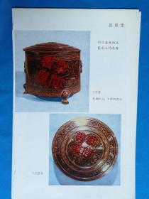 非常少见珍 精 美文物图片(9) 邗江县胡场汉墓出土的漆器 三足奁