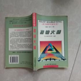 派力销售实战丛书:推销大师