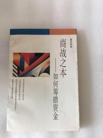 经营智慧丛书:商战之本-如何筹措资金 1995年一版一印 x17
