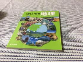 新编 新しい社会 地理  【日文原版地理教材 日本中学校社会科用教材