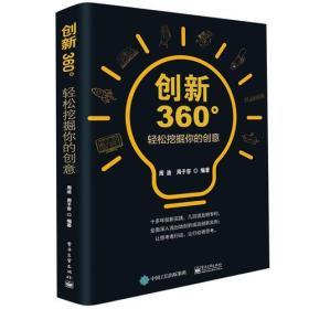 创新360°:轻松挖掘你的创意