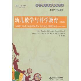 幼儿数学与科学教育