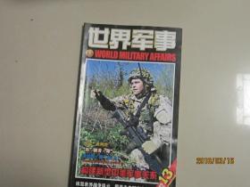 世界军事 2012年第13期