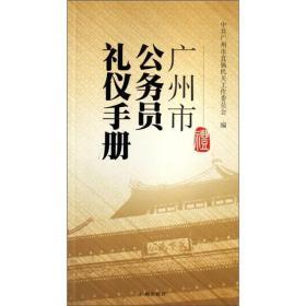 广州市公务员礼仪手册