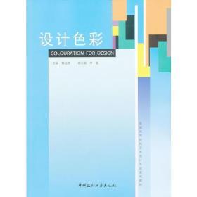 设计色彩(1-2)/普通高等院校艺术设计专业系列教材