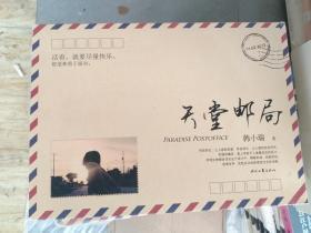 【正版库存】天堂邮局