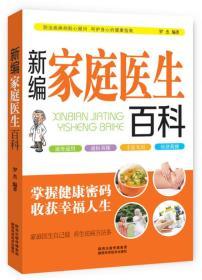 新编家庭医生百科