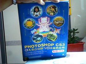 Photoshop CS3 6大重点功能与4大核心应用专题讲座